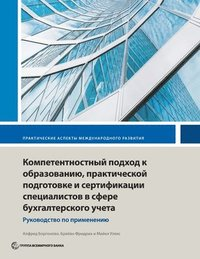 bokomslag Competency-based accounting education, training, and certification
