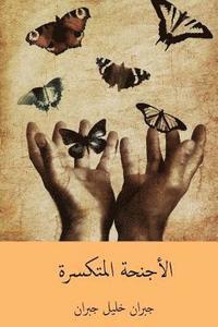 bokomslag Al-Ajniha Al-Mutakassira ( Arabic Edition )