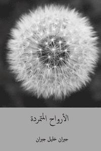 bokomslag Al-Arwah Al-Mutamarrida ( Arabic Edition )