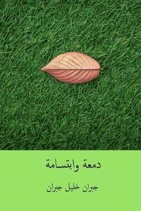 bokomslag Dam'a Wa Ibtisama ( Arabic Edition )