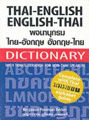 bokomslag Thai-English English-Thai Dictionary: With Transliteration for Non-Tai Speakers