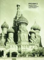 bokomslag Ruslan ryska 2 övningsbok