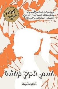 bokomslag Ismee Alharakee Farasha