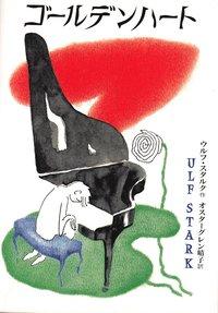 bokomslag Guldhjärtat (Japanska)