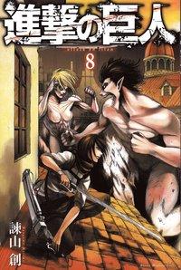 bokomslag Attack on Titan, vol 8 (Japanska)