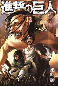 bokomslag Attack on Titan, vol 12 (Japanska)