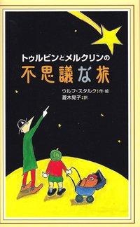 bokomslag Märklin och Turbin (Japanska)