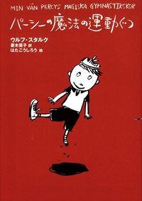 bokomslag Min vän Percys magiska gymnastikskor (Japanska)