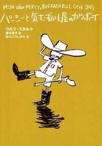 bokomslag Min vän Percy, Buffalo Bill och jag (Japanska)