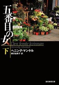 bokomslag Den femte kvinnan, del 2 av 2 (Japanska)