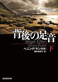 bokomslag Steget efter, del 2 av 2 (Japanska)