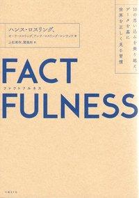 bokomslag Factfulness : tio knep som hjälper dig förstå världen (Japanska)