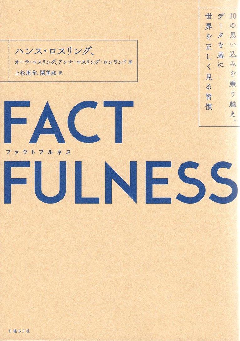 Factfulness : tio knep som hjälper dig förstå världen (Japanska) 1