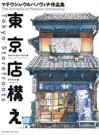 bokomslag Tokyo Storefronts - The Artworks of Mateusz Urbanowicz (Japanska))
