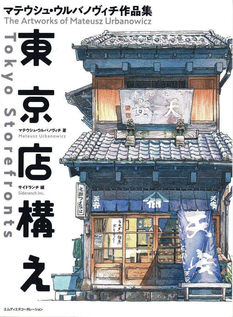 Tokyo Storefronts - The Artworks of Mateusz Urbanowicz (Japanska)) 1
