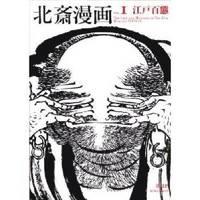 bokomslag Hokusai Manga - Vol 1. the Life and Manners of the Day