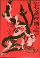 bokomslag Hokusai Manga - 3 Volume Box