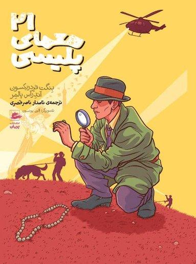 bokomslag 21 sanna deckargåtor (persiska)