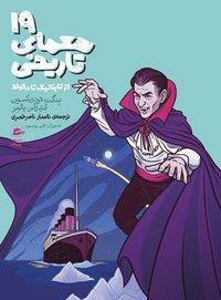bokomslag 19 historiska gåtor : från Titanic till Dracula (persiska)