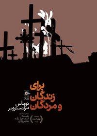 bokomslag För levande och döda (persiska)