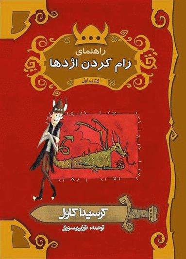 bokomslag Hur du tränar din drake (persiska: Rahnamay-e ram kardan-e ejdeha)