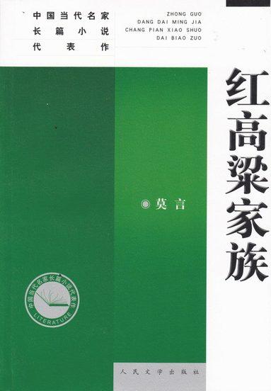 bokomslag Red Sorghum (Kinesiska)