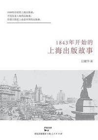 bokomslag 1843 Nian Kai Shi de Shanghai Chu Ban Gu Shi