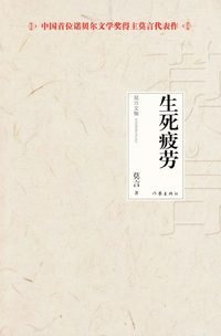 bokomslag Ximen Nao och hans sju liv (Kinesiska, Utgåva 1)