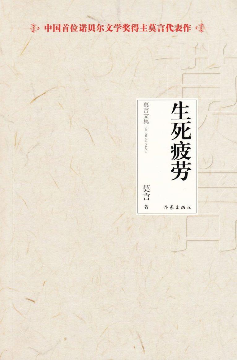 Ximen Nao och hans sju liv (Kinesiska, Utgåva 1) 1