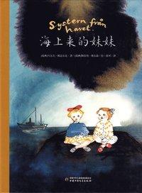 bokomslag Systern från havet (Kinesiska)