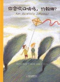 bokomslag Kan du vissla Johanna (Kinesiska)