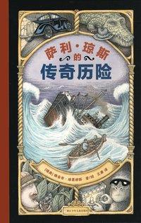 bokomslag Legenden om Sally Jones (Kinesiska)
