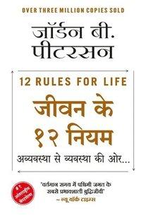 bokomslag Jeevan ke 12 Niyam - Avyavastha Se Vyavastha Ki Oor...(Hindi)