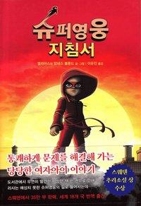 bokomslag Handbok för superhjältar, del 1: Handboken (Koreanska)