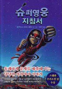 bokomslag Handbok för superhjältar, del 2: Röda masken (Koreanska)