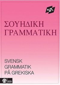 bokomslag Mål Svensk grammatik på grekiska