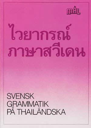 bokomslag Mål : svensk grammatik på thailändska