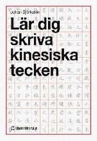 bokomslag Lär dig skriva kinesiska tecken
