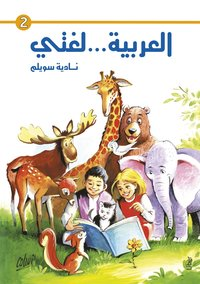 bokomslag Mitt språk är arabiska! 2