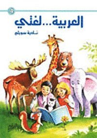 bokomslag Mitt språk är arabiska! 4