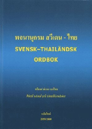 Svensk-Thailändsk Ordbok 1