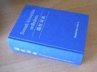 bokomslag Svensk-kinesiska ordboken
