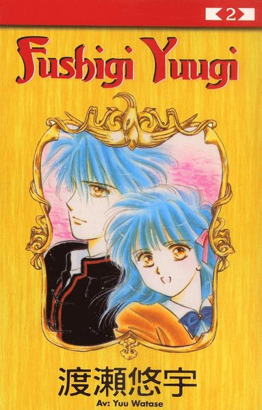 bokomslag Fushigi Yuugi 02