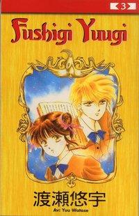 bokomslag Fushigi Yuugi 03