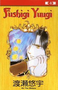 Fushigi Yuugi 04