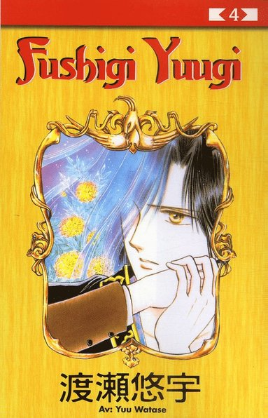 bokomslag Fushigi Yuugi 04