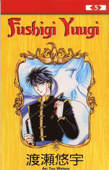 bokomslag Fushigi Yuugi 05