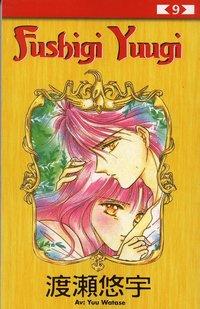 bokomslag Fushigi Yuugi 09