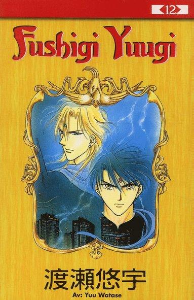 bokomslag Fushigi Yuugi 12