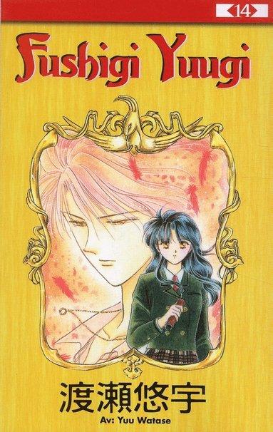 bokomslag Fushigi Yuugi 14